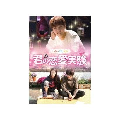 三つ色のファンタジー 君の恋愛実験 [DVD]