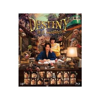 DESTINY 鎌倉ものがたり 豪華版 [Blu-ray Disc]