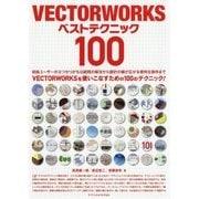VECTORWORKSベストテクニック100 [ムック・その他]