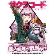 サクラコード 4(ガムコミックスプラス) [コミック]