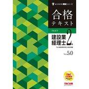合格テキスト建設業経理士2級Ver.5・0 第6版 (よくわかる簿記シリーズ) [単行本]