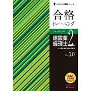 合格トレーニング建設業経理士2級Ver.5・0 第6版 (よくわかる簿記シリーズ) [単行本]
