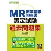 MR認定試験過去問題集〈2018年度版〉 [単行本]