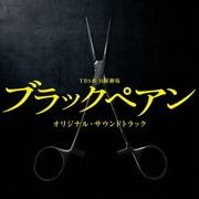 TBS系 日曜劇場 ブラックペアン オリジナル・サウンドトラック