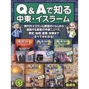 Q&Aで知る中東・イスラーム(全5巻) [全集叢書]