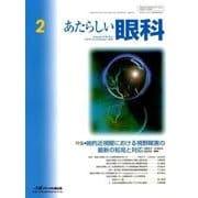 あたらしい眼科 Vol.35No.2 [単行本]