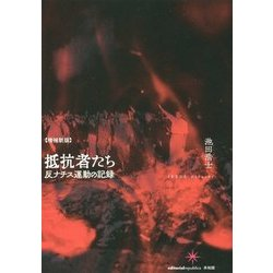 抵抗者たち―反ナチス運動の記録 増補新版 [単行本]