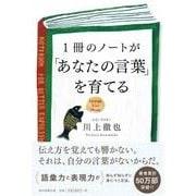 1冊のノートが「あなたの言葉」を育てる [単行本]