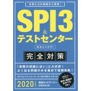 SPI3&テストセンター出るとこだけ!完全対策〈2020年度版〉 [単行本]