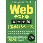 Webテスト〈1〉完全対策 玉手箱シリーズ〈2020年度版〉 [単行本]
