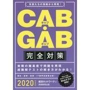 CAB・GAB完全対策〈2020年度版〉 [単行本]