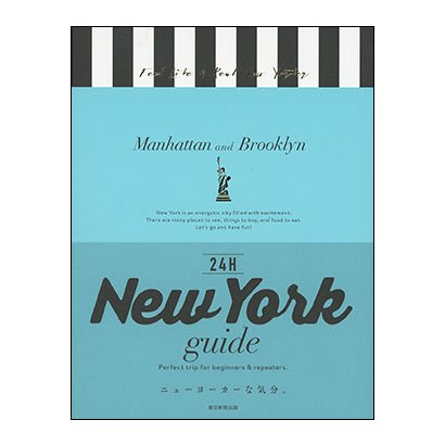 New York guide24H-Perfect trip for beginners&repeaters. [単行本]