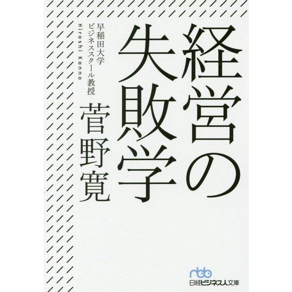 経営の失敗学(日経ビジネス人文庫) [文庫]