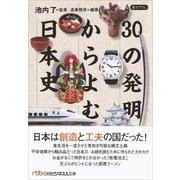 30の発明からよむ日本史(日経ビジネス人文庫) [文庫]