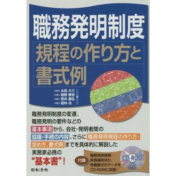 職務発明制度 規程の作り方と書式例 [単行本]