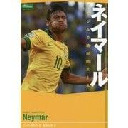 ネイマール―ブラジルの絶対的エース(スポーツノンフィクション) [単行本]