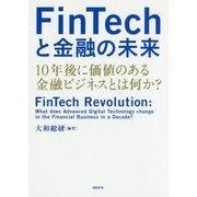 FinTechと金融の未来―10年後に価値のある金融ビジネスとは何か? [単行本]