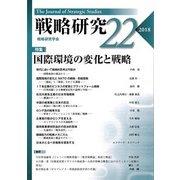 戦略研究〈22〉特集 国際環境の変化と戦略 [単行本]