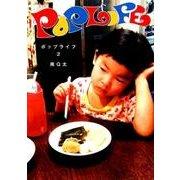 Pop Life 2(ヤングジャンプコミックス) [コミック]