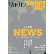 別冊カドカワDirect 9(カドカワムック 738) [ムックその他]