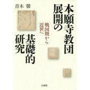 本願寺教団展開の基礎的研究―戦国期から近世へ [単行本]