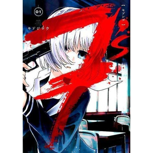 7's-セブンズ 1(ヤングジャンプコミックス) [コミック]