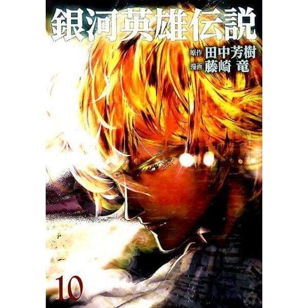 銀河英雄伝説 10(ヤングジャンプコミックス) [コミック]