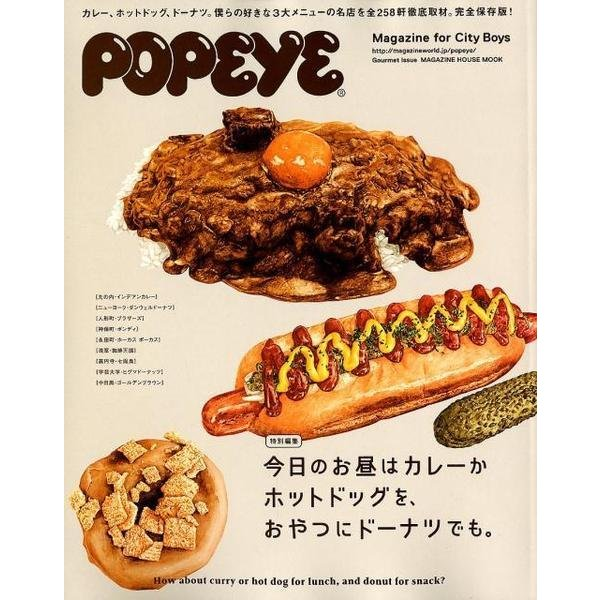 今日のお昼はカレーかホットドッグを、おやつにドーナツでも。(マガジンハウスムック) [ムックその他]