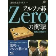 アルファ碁Zeroの衝撃―龍虎vs最強AI(囲碁人ブックス) [単行本]