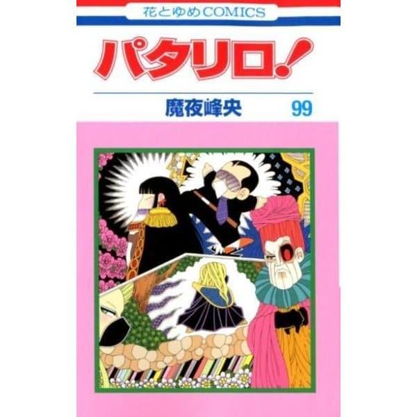 パタリロ 99(花とゆめCOMICS) [コミック]