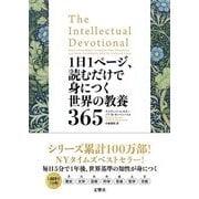 1日1ページ、読むだけで身につく世界の教養365 [単行本]