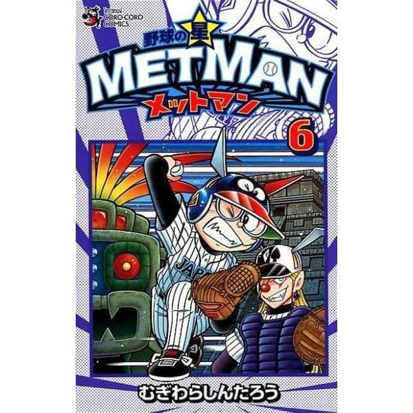 野球の星 メットマン<6>(コロコロコミックス) [コミック]