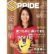 SPRIDE vol.21(2018MAY)-ALL TOCHIGI ATHLETE MAGAZINE [単行本]