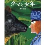 クマと少年 [絵本]