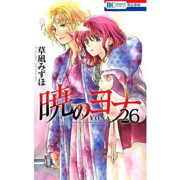暁のヨナ 26(花とゆめコミックス) [コミック]