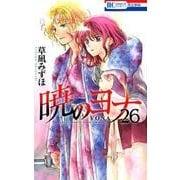 暁のヨナ 26(花とゆめCOMICS) [コミック]