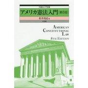 アメリカ憲法入門 第8版 (外国法入門双書) [単行本]