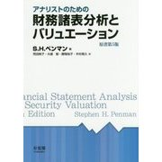 アナリストのための財務諸表分析とバリュエーション [単行本]