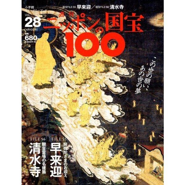 ニッポンの国宝100 2018年 4/10号 [雑誌]