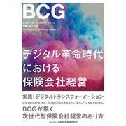 デジタル革命時代における保険会社経営 [単行本]