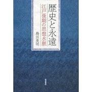 歴史と永遠-江戸後期の思想水脈 [単行本]