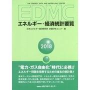 EDMC/エネルギー・経済統計要覧〈2018年版〉 [単行本]