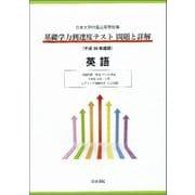 基礎学力到達度テスト問題と詳解英語 平成30年度版-日本大学付属高等学校等 [全集叢書]