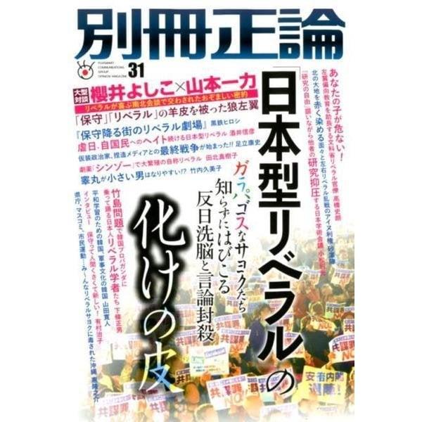 別冊正論 31号 [ムック・その他]