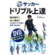 サッカー ドリブル上達―DVD付 [単行本]