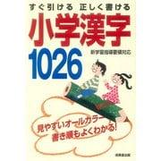 すぐ引ける正しく書ける小学漢字1026-新学習指導要領対応 見やすいオールカラー [単行本]