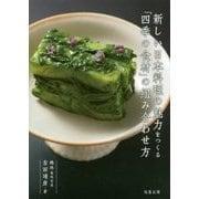 新しい日本料理の魅力をつくる「四季の食材」の組み合わせ方 [単行本]