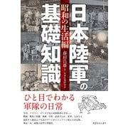 日本陸軍の基礎知識-昭和の生活編 [単行本]