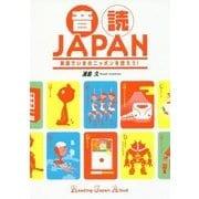 音読JAPAN-英語でいまのニッポンを語ろう! [単行本]