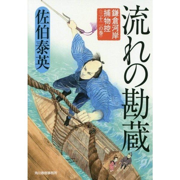 流れの勘蔵 鎌倉河岸捕物控(32) [文庫]